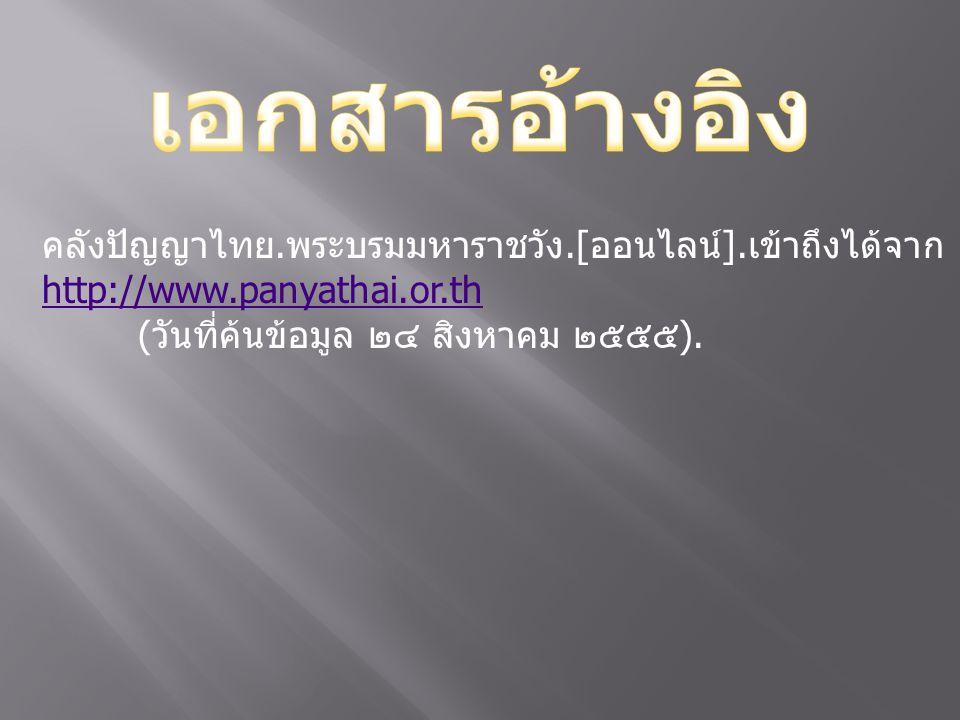 เอกสารอ้างอิง คลังปัญญาไทย.พระบรมมหาราชวัง.[ออนไลน์].เข้าถึงได้จาก http://www.panyathai.or.th.